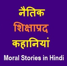 moral-story-hindi-motivation-inspiring-lesson-maddy-malhotra